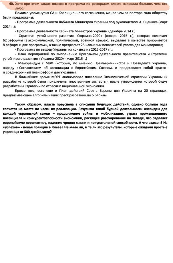 Регіонали написали план виборчої кампанії (ДОКУМЕНТ) - фото 10