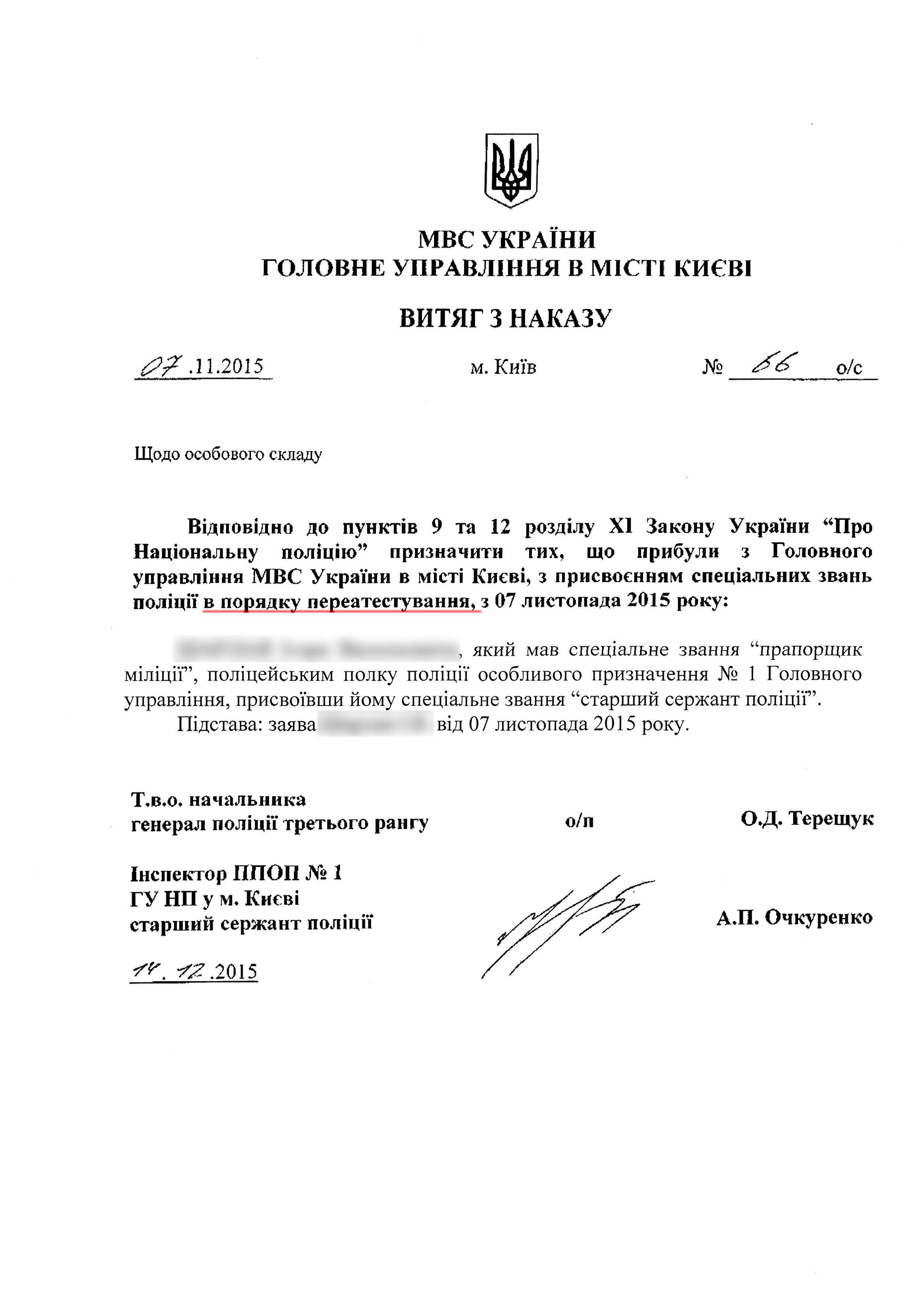 ГПУ оприлюднила накази про переатестацію екс-беркутівців до лав Нацполіції (ДОКУМЕНТИ) - фото 4