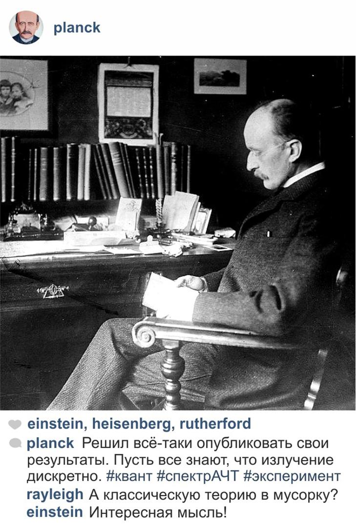 Як би виглядали акаунти історичних особистостей в Instagram - фото 5