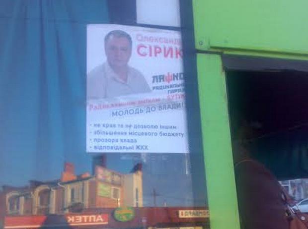 Що витворяють полтавські кандидати, борючись за владні кабінети  - фото 4