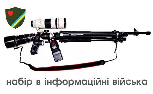 """Волонтери оголосили про створення інформаційних """"партизанських"""" військ - фото 1"""