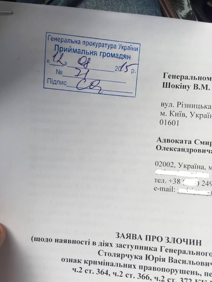 Адвокати Лукаш вимагають завести справу на заступника Шокіна - фото 1