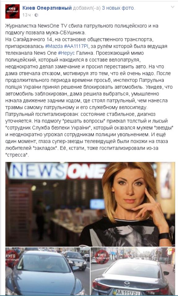 У Києві журналіст збила патрульного на велосипеді - фото 1