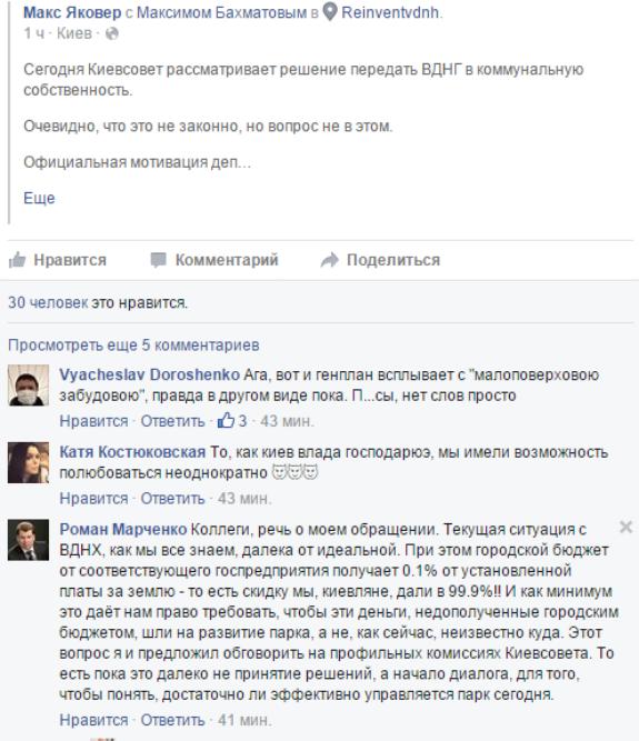 Активісти запевняють, що київська влада хоче забрати собі території ВДНГ - фото 2