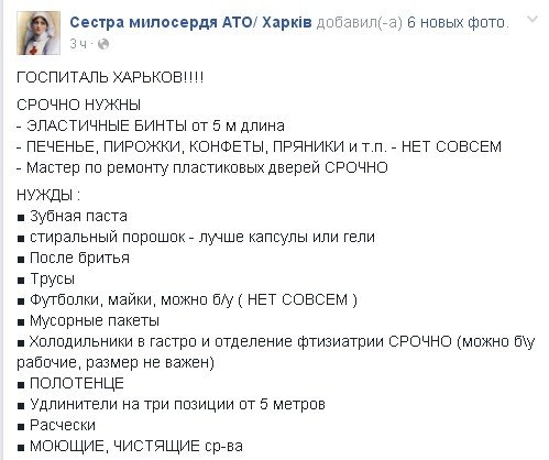 Постраждалі АТОшники, які перебувають у Харкові, потребують допомоги, - волонтери - фото 1