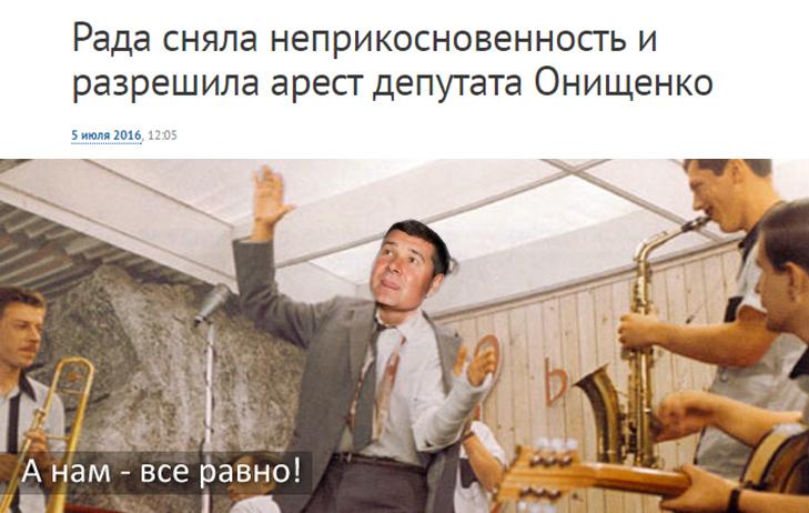 САП просит судить Онищенко заочно, - Холодницкий - Цензор.НЕТ 2111