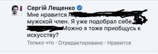 """""""Члещенко"""": як соцмережі помстилися нардепові за критику мурала з україночкою - фото 10"""
