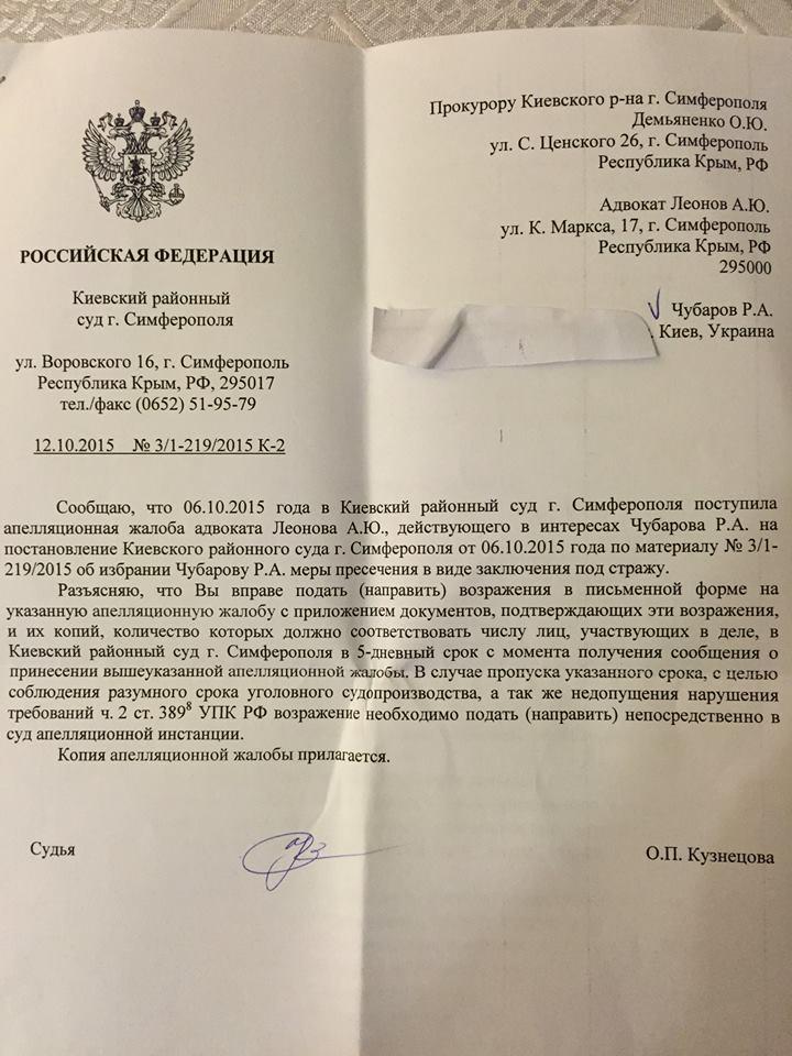 Кримський суд постановив арештувати Чубарова (ДОКУМЕНТ) - фото 4