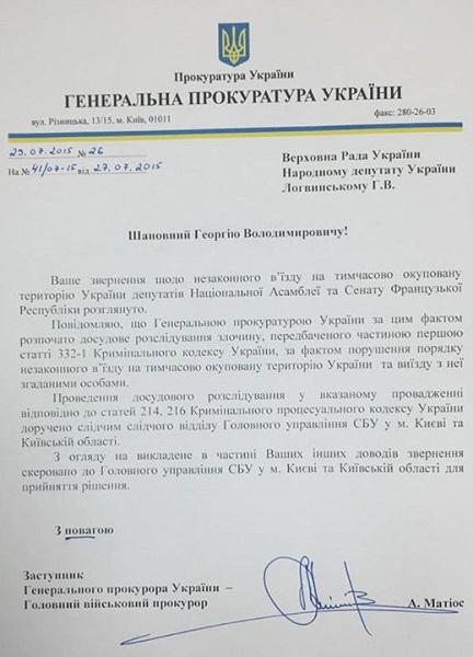 """У Шокіна відкрили справу щодо кримського вояжу французьких """"друзів Путіна"""" (ДОКУМЕНТ) - фото 1"""