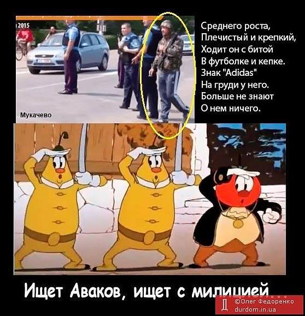 Як у соцмережах сміються над подіями в Мукачево (ФОТОЖАБИ) - фото 13