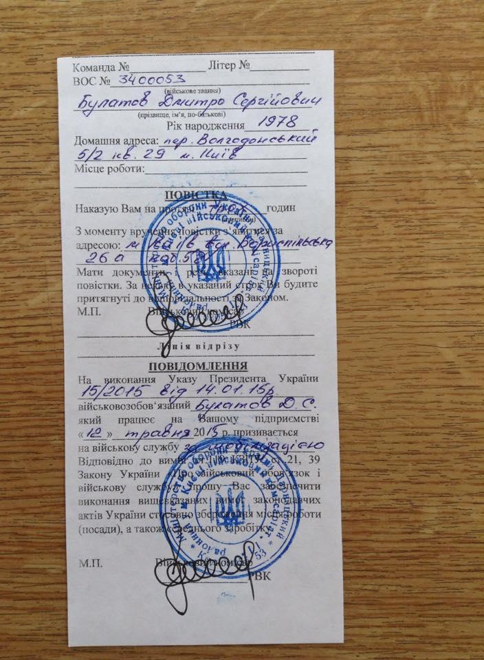 Булатова призвали до армії (ДОКУМЕНТ) - фото 1
