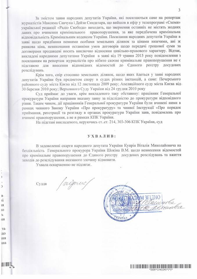 Суд не змушувати Шокіна порушувати справу проти Порошенка - фото 3