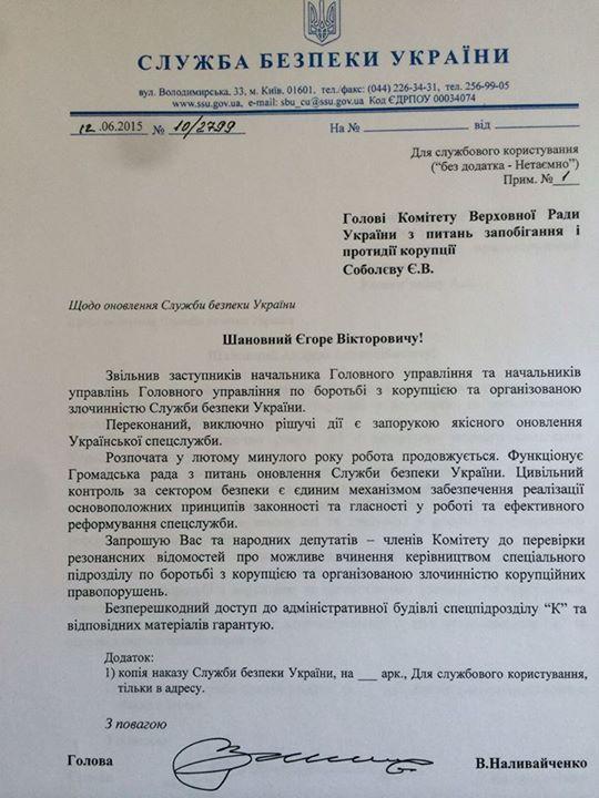 Наливайченко звільнив всіх головних борців з корупцією в СБУ (ДОКУМЕНТ) - фото 1