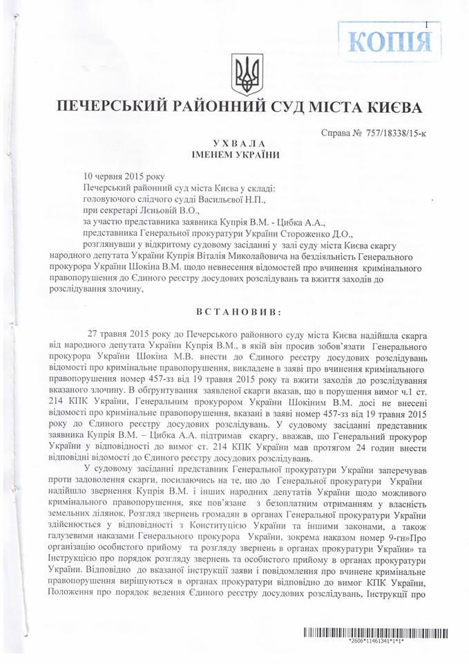 Суд не змушувати Шокіна порушувати справу проти Порошенка - фото 1