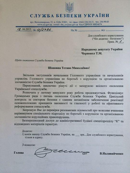 Наливайченко звільнив всіх головних борців з корупцією в СБУ (ДОКУМЕНТ) - фото 2