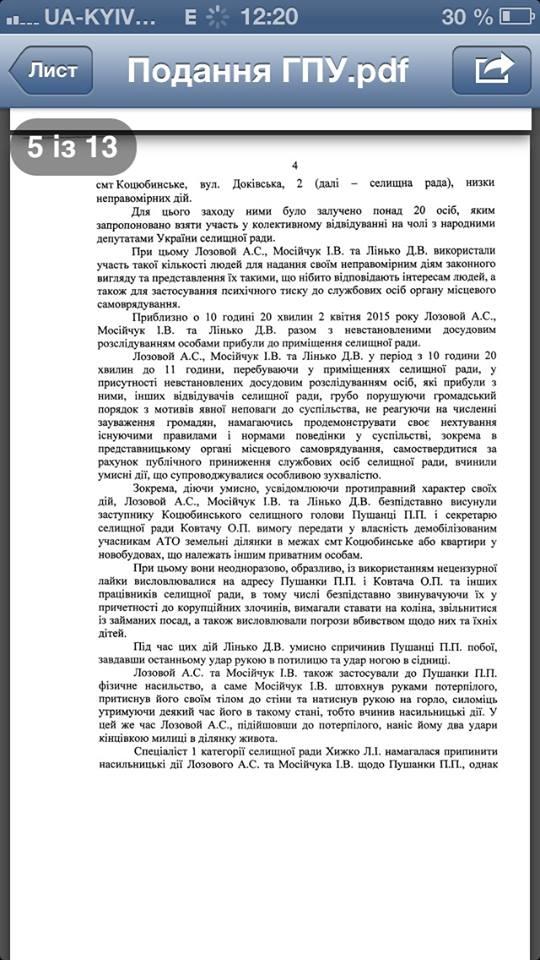Ляшко оприлюднив подання Шокіна на арешт Лозового (ДОКУМЕНТ) - фото 4