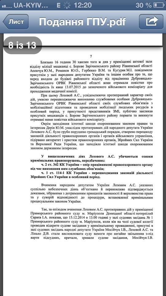 Ляшко оприлюднив подання Шокіна на арешт Лозового (ДОКУМЕНТ) - фото 7