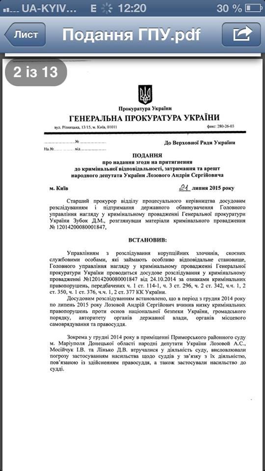 Ляшко оприлюднив подання Шокіна на арешт Лозового (ДОКУМЕНТ) - фото 1