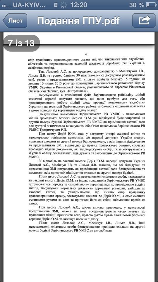 Ляшко оприлюднив подання Шокіна на арешт Лозового (ДОКУМЕНТ) - фото 6