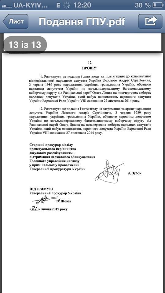 Ляшко оприлюднив подання Шокіна на арешт Лозового (ДОКУМЕНТ) - фото 11