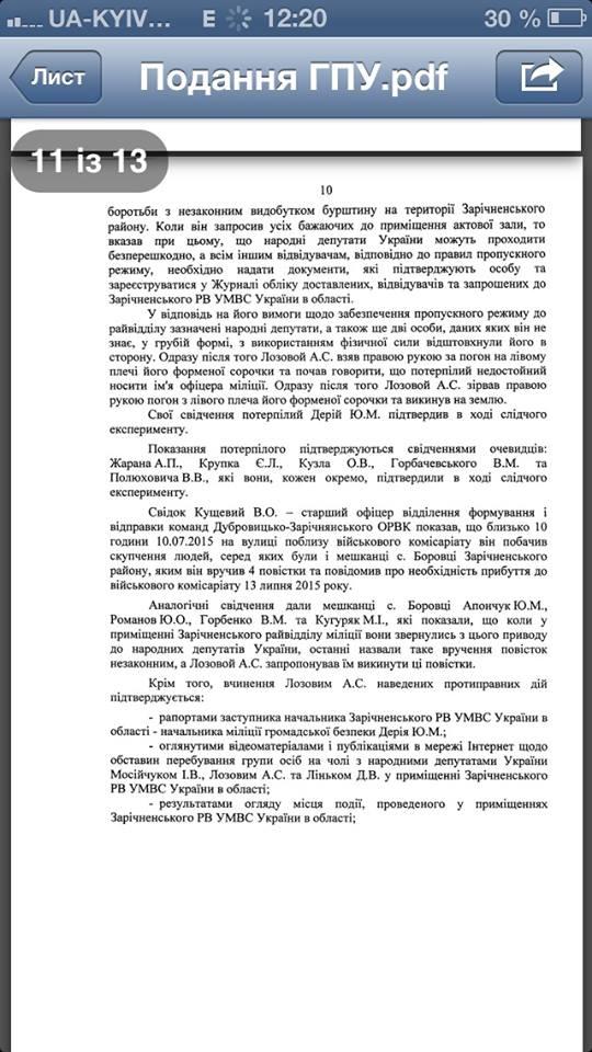 Ляшко оприлюднив подання Шокіна на арешт Лозового (ДОКУМЕНТ) - фото 9