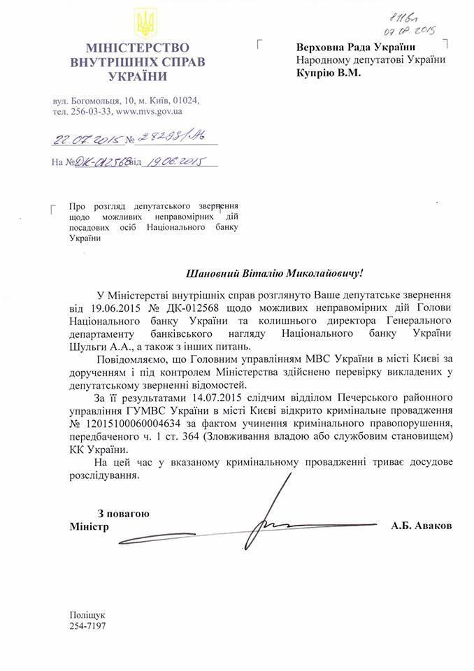 МВС порушило справу проти Гонтарєвої (ДОКУМЕНТ) - фото 1