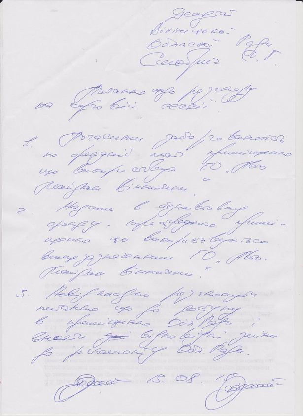 """Вінницькі активісти """"розвели"""" депутата на """"розписку"""" - фото 1"""