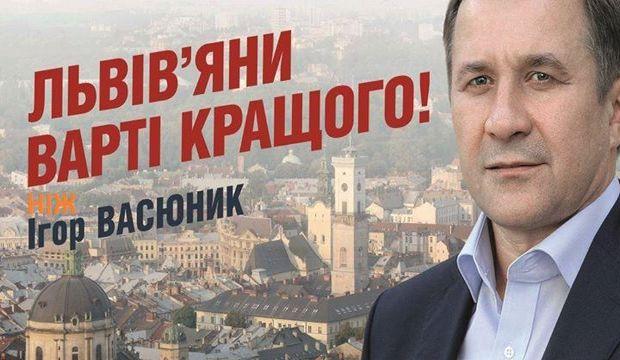Як львів'яни познущалися з кандидатів на мера - фото 1