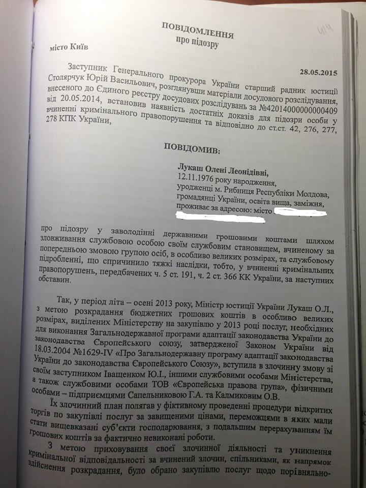 Адвокати Лукаш вимагають завести справу на заступника Шокіна - фото 4