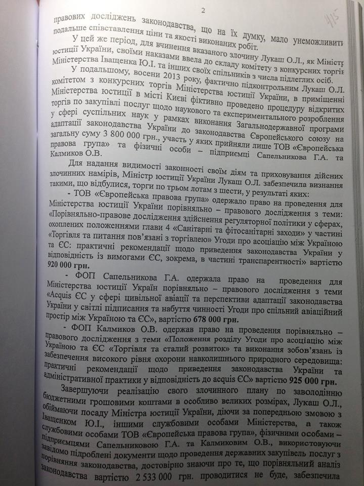 Адвокати Лукаш вимагають завести справу на заступника Шокіна - фото 3
