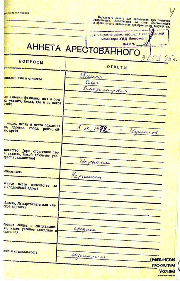 """Луценко показав кримінальне минуле і """"гріхи молодості"""" Ляшка (ДОКУМЕНТИ) - фото 2"""