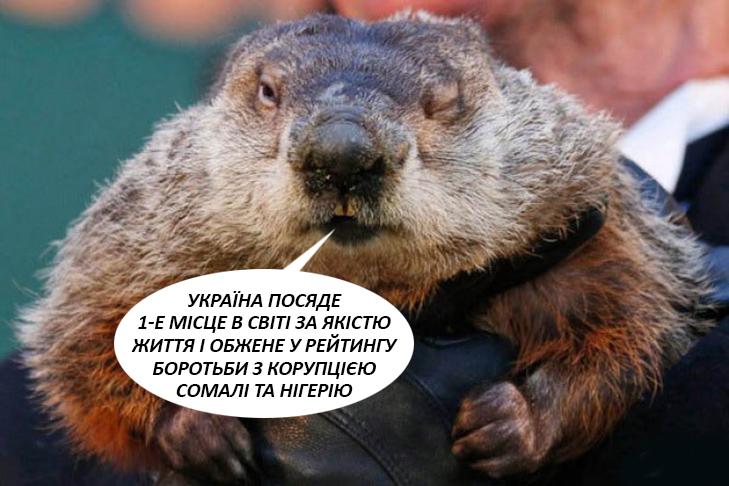 Що напророкував байбак Яценюку, Гонтаревій та Шокіну (ФОТОЖАБИ) - фото 5