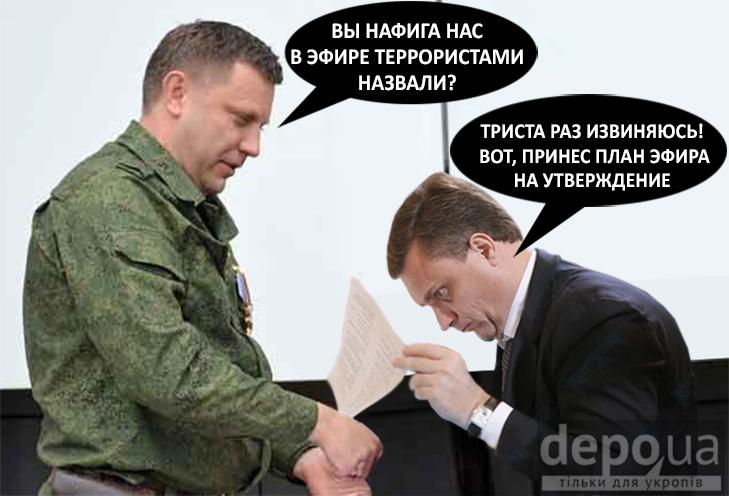 План ефіра для Путіна (ФОТОЖАБИ) - фото 1