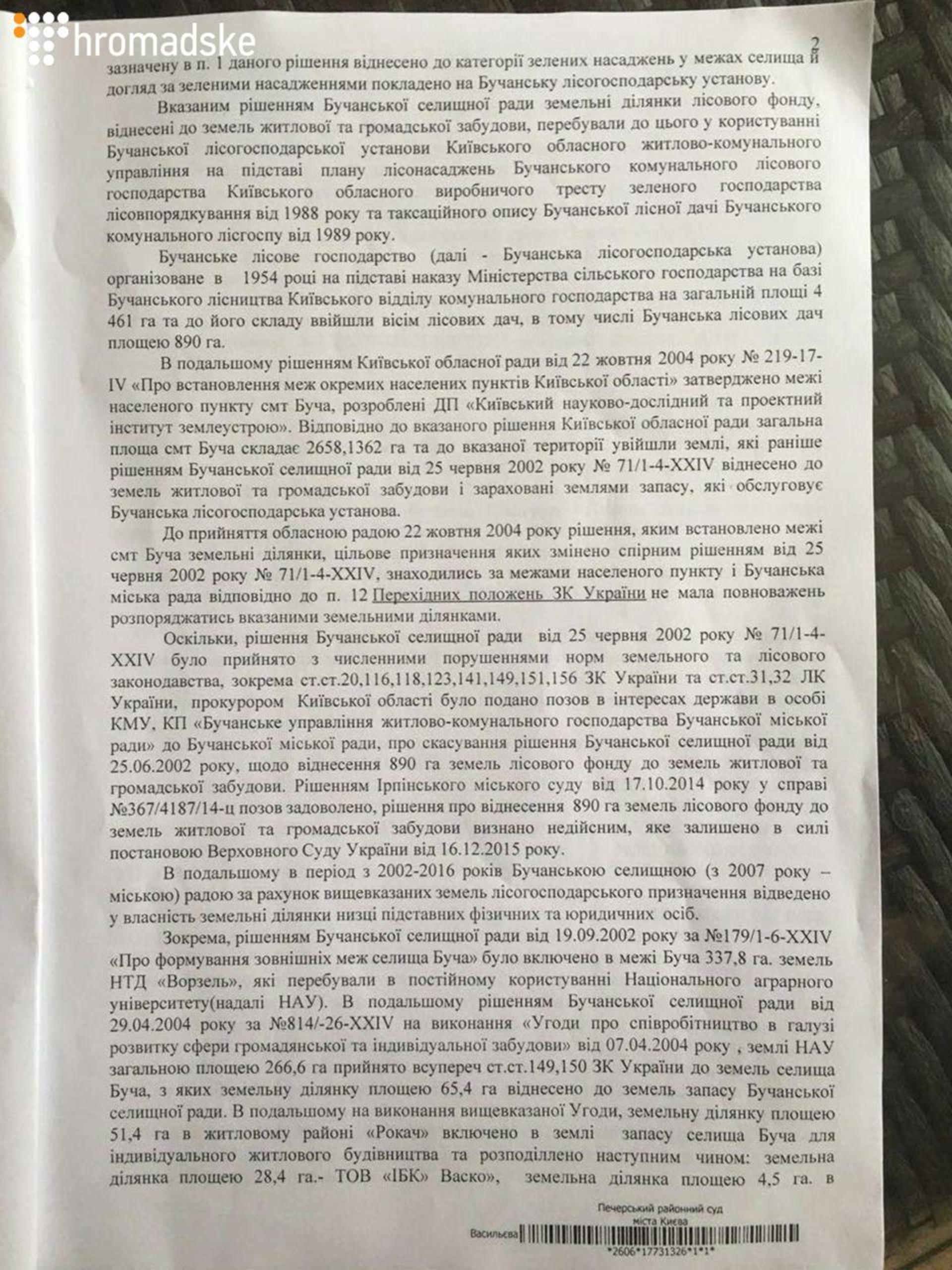 Мер Ірпеня заявляє, що жодних кримінальних справ щодо нього не розслідується  - фото 4