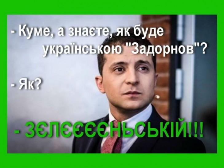 Чим насправді шкодять українцям Зеленський з Лещенком - фото 1