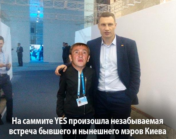 Як пройшов у Києві самміт YES (ФОТОЖАБИ) - фото 5