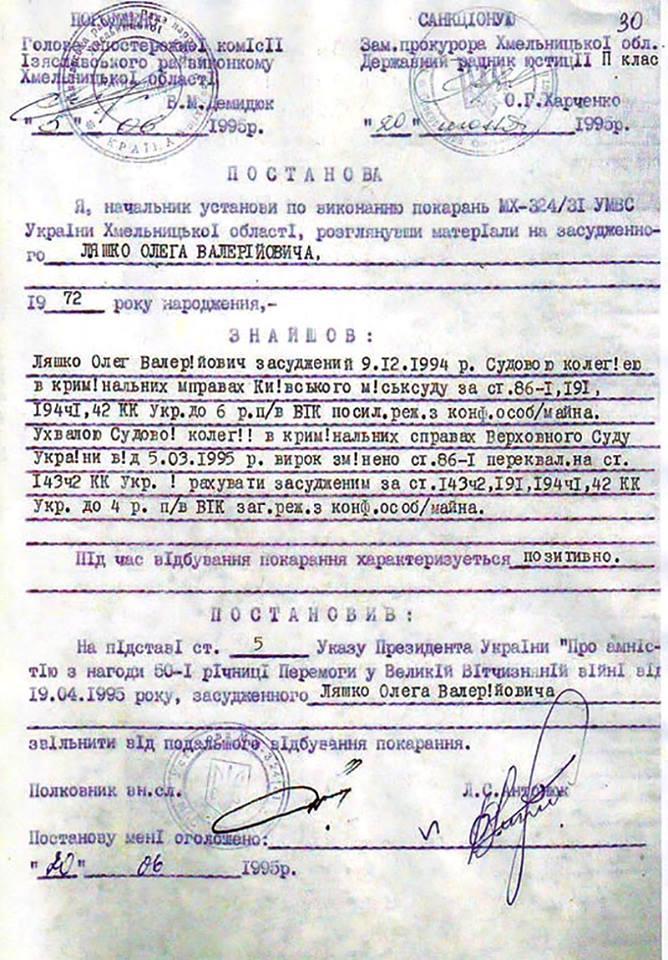 """Луценко показав кримінальне минуле і """"гріхи молодості"""" Ляшка (ДОКУМЕНТИ) - фото 8"""