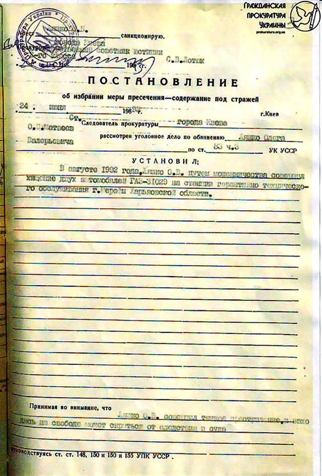 """Луценко показав кримінальне минуле і """"гріхи молодості"""" Ляшка (ДОКУМЕНТИ) - фото 6"""