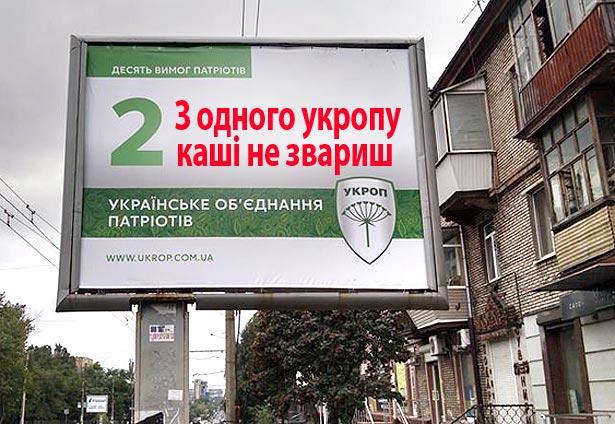 Мордоборди по-українські (ФОТОЖАБИ) - фото 3