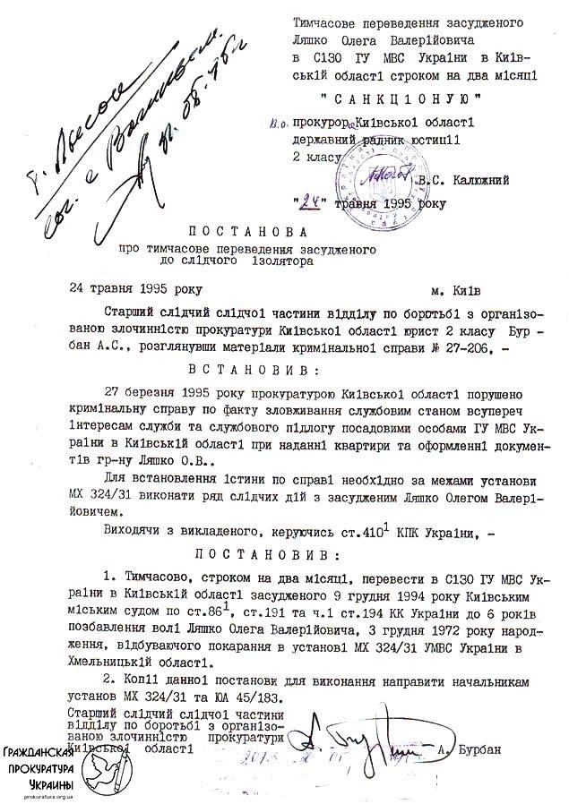 """Луценко показав кримінальне минуле і """"гріхи молодості"""" Ляшка (ДОКУМЕНТИ) - фото 5"""