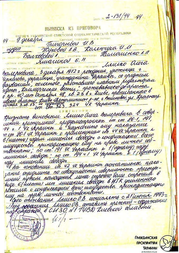 """Луценко показав кримінальне минуле і """"гріхи молодості"""" Ляшка (ДОКУМЕНТИ) - фото 1"""