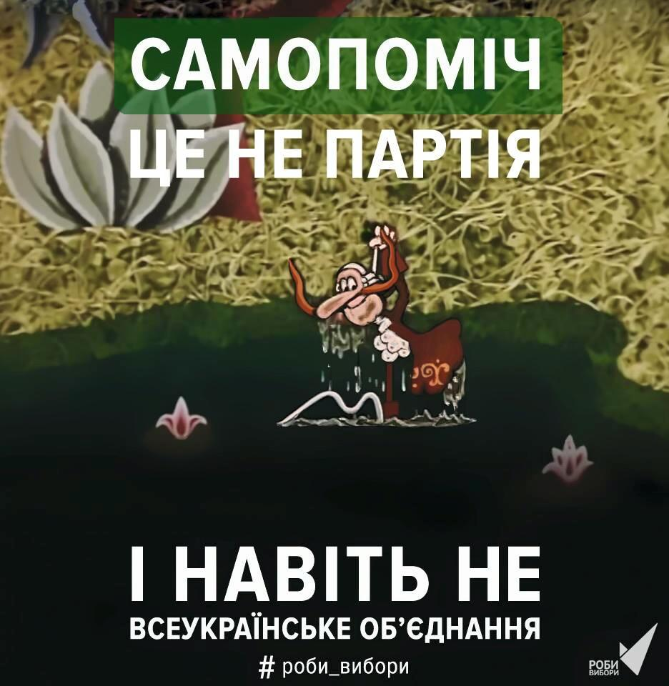 У соцмережах обсміяли назви всіх українських партій - фото 1