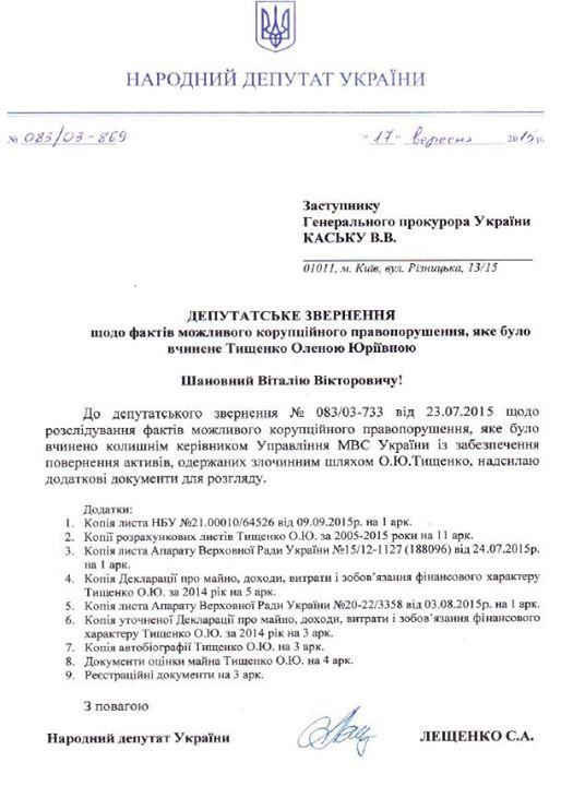 ГПУ порушила справу проти екс-борця за повернення активів Януковича - фото 1