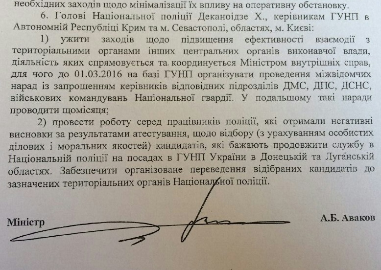 """""""Копам"""", які не пройшли переатестацію, запропонують послужити на Донбасі (ДОКУМЕНТ) - фото 1"""