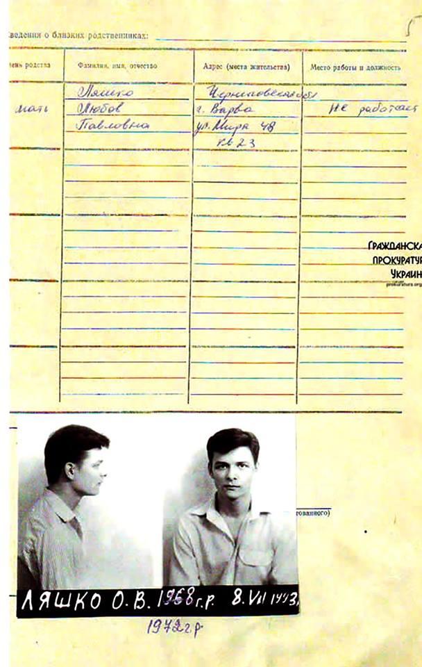 """Луценко показав кримінальне минуле і """"гріхи молодості"""" Ляшка (ДОКУМЕНТИ) - фото 4"""