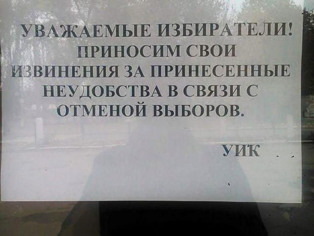 ЦВК відмазала Ахметова від зриву виборів в Маріуполі та Красноармійську - фото 2