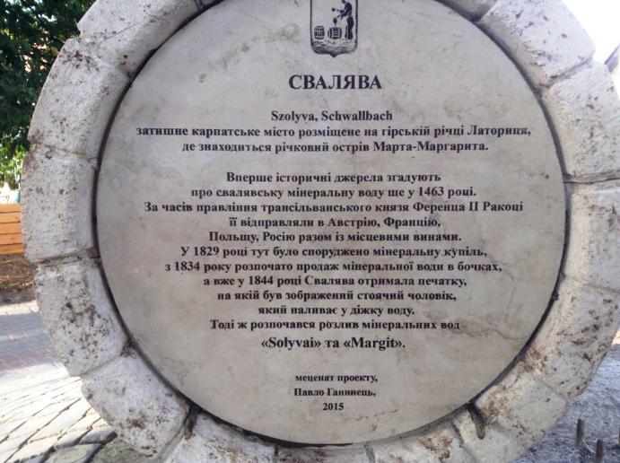 У Сваляві встановлюють пам'ятник мінеральній воді - фото 3
