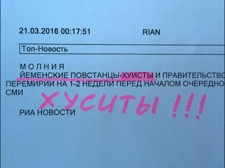 Повстанці-хуїсти: 25 вражаючих ляпів від depo_ua і не тільки - фото 17