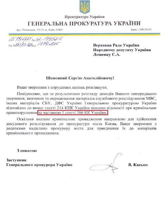 ГПУ порушила справу проти екс-борця за повернення активів Януковича - фото 2