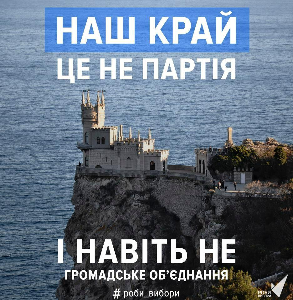 У соцмережах обсміяли назви всіх українських партій - фото 2